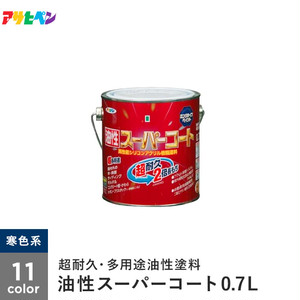 アサヒペン 油性スーパーコート 0.7L 寒色系
