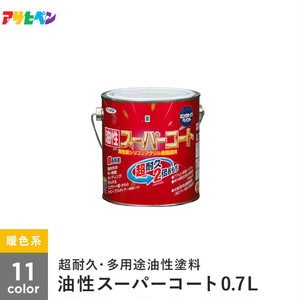 アサヒペン 油性スーパーコート 0.7L 暖色系
