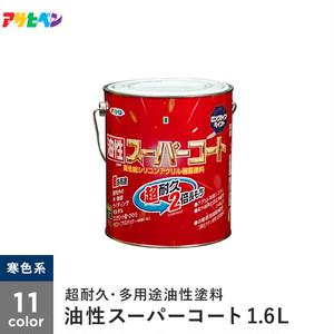 アサヒペン 油性スーパーコート 1.6L 寒色系