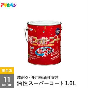 アサヒペン 油性スーパーコート 1.6L 暖色系