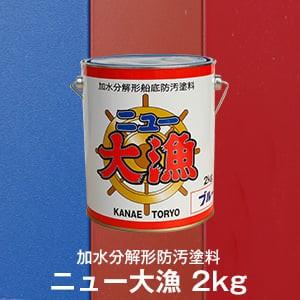 抜群の防汚効果を長期間安定的に保てる船底塗料!ニュー大漁 2kg