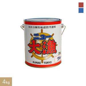 抜群の防汚効果を長期間安定的に保てる船底塗料!ニュー大漁 4kg