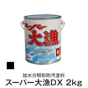 平滑効果と防汚効果で摩擦抵抗を減らす高級船底塗料!スーパー大漁DX 2kg ブラック