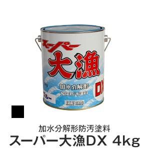 平滑効果と防汚効果で摩擦抵抗を減らす高級船底塗料!スーパー大漁DX 4kg ブラック