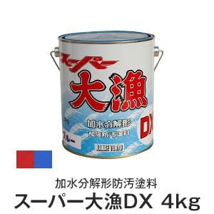 平滑効果と防汚効果で摩擦抵抗を減らす高級船底塗料!スーパー大漁DX 4kg