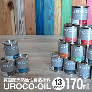 純国産天然油性自然塗料 UROCO-OIL 170ml