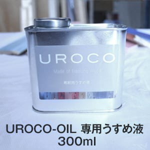 UROCO-OIL 専用うすめ液 300ml