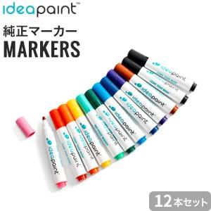 アイデアペイント 純正マーカー(カラー)12本セット (丸芯・中字)