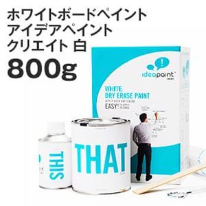 ホワイトボード塗料 アイデアペイントクリエイト 白 800g(4平米分)