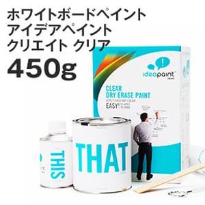 ホワイトボード塗料 アイデアペイントクリエイト クリア 450g(4平米分)