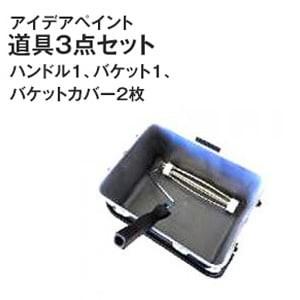 アイデアペイントの塗装道具3点セット(ハンドル1、バケット1、バケットカバー2枚)