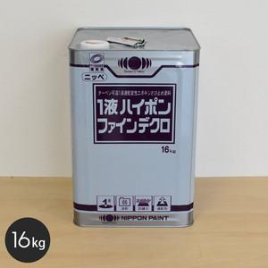 【日本ペイント】一液ハイポンファインデクロ 16kg