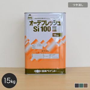【日本ペイント】オーデフレッシュSi100III 15kg つや消し