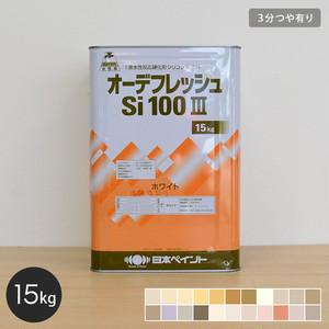 【日本ペイント】オーデフレッシュSi100III 15kg 3分つや有り