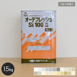 【日本ペイント】オーデフレッシュSi100III 15kg 7分つや有り