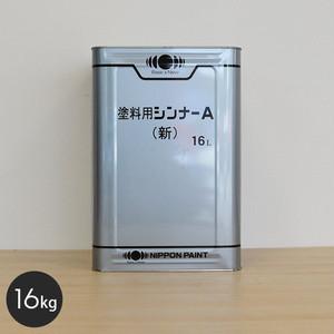 【日本ペイント】塗料シンナーA 16kg
