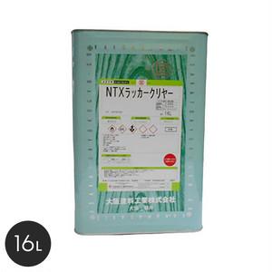 【大阪塗料】NTXラッカークリヤー 16L 淡黄色透明
