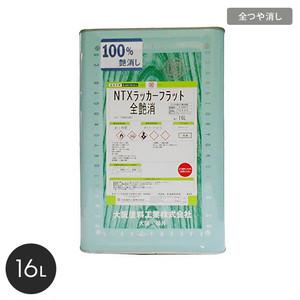 【大阪塗料】NTXラッカーフラット(全艶消) 16L 乳白色