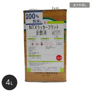 【大阪塗料】NTXラッカーフラット(全艶消) 4L 乳白色