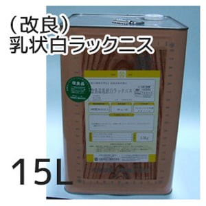【大阪塗料】酒精ニス (改良)乳状白ラックニス 15L 乳白色