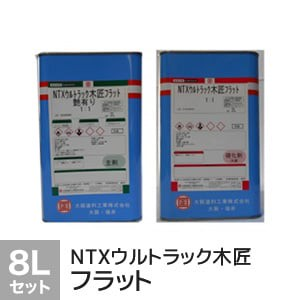 【大阪塗料】NTXウルトラック木匠フラット(主剤・硬化剤セット)(艶有り) 8L 透明
