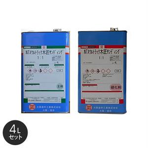 【大阪塗料】NTXウルトラック木匠サンディング(主剤・硬化剤セット) 4L 透明