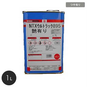 【大阪塗料】NTXウルトラック895(艶有り) 1L 淡黄色透明