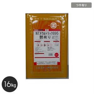 【大阪塗料】NTXウルトラック895(艶有り) 16kg 淡黄色透明