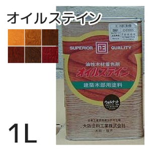 【大阪塗料】オイルステイン 1L