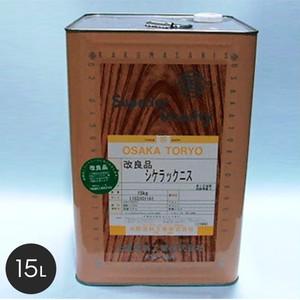 【大阪塗料】酒精ニス (改良)シケラックニス 15L 黄褐色透明