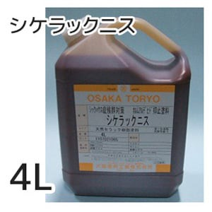 【大阪塗料】シケラックニス 4L 黄褐色透明