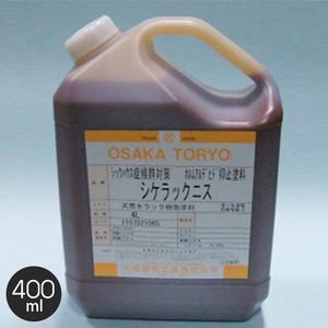 【大阪塗料】シケラックニス 0.4L 黄褐色透明