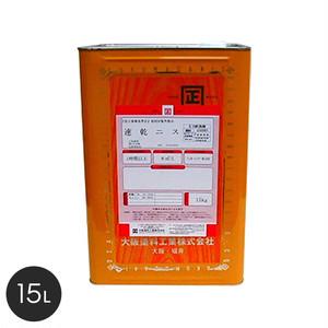 【大阪塗料】速乾ニス 15L 褐色透明