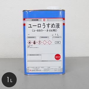 【大阪塗料】ユーロうすめ液 1L 透明