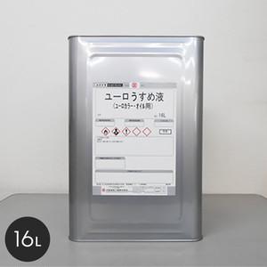 【大阪塗料】ユーロうすめ液 16L 透明