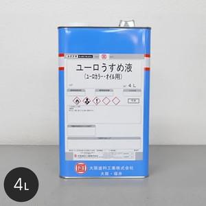 【大阪塗料】ユーロうすめ液 4L 透明