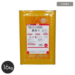 【大阪塗料】ウルトラック895(艶有り) 16kg 淡黄色透明