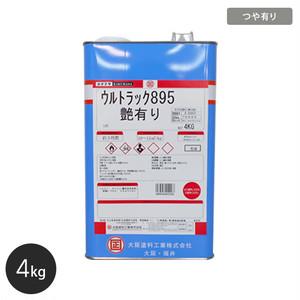 【大阪塗料】ウルトラック895(艶有り) 4kg 淡黄色透明