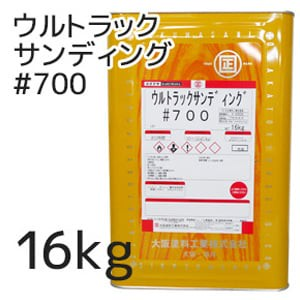 【大阪塗料】ウルトラックサンディング#700 16kg 乳白色