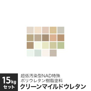 【エスケー化研】クリーンマイルドウレタン 15kg