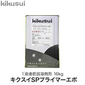 キクスイSPプライマーエポ 1液速乾弱溶剤形