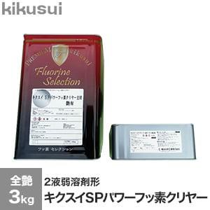 キクスイSPパワーフッ素クリヤー 2液弱溶剤形 全艶