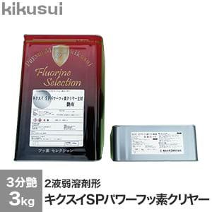 キクスイSPパワーフッ素クリヤー 2液弱溶剤形 3分艶