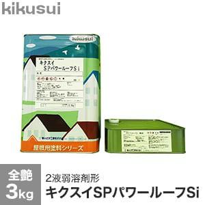 キクスイSPパワールーフSi 2液弱溶剤形 全艶