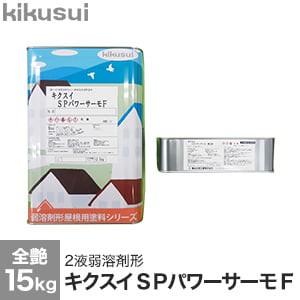 キクスイSPパワーサーモF 2液弱溶剤形 全艶