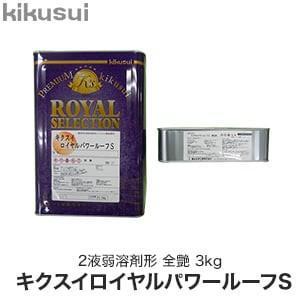 キクスイロイヤルパワールーフS 2液弱溶剤形 全艶