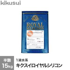 キクスイロイヤルシリコン 1液水系 半艶 15kg