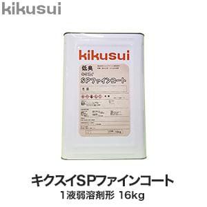 キクスイSPファインコート 1液弱溶剤形