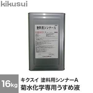 キクスイ 塗料用シンナーA 菊水化学専用うすめ液