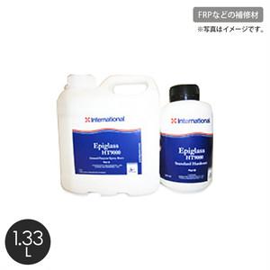 International FRPなどの補修材 HT9000 レジン 容量1.33Lセット